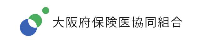 大阪府保険医協同組合